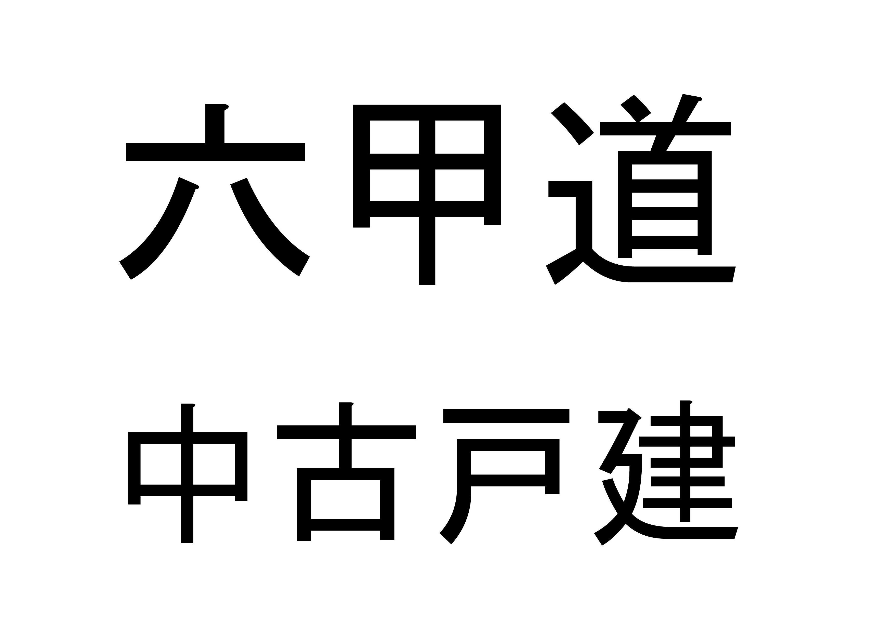 六甲道の中古一戸建(28年1月18日)※半額キャンペーン中(神戸市灘区)