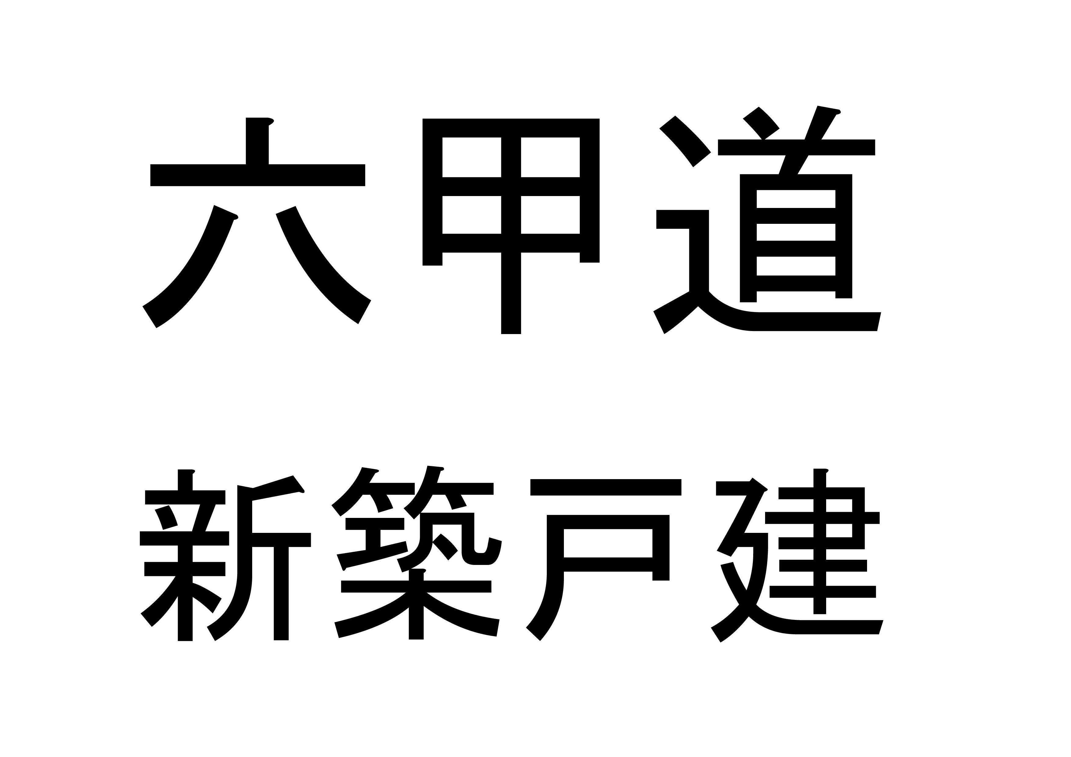 六甲道の新築一戸建(28年1月18日)※(神戸市灘区)