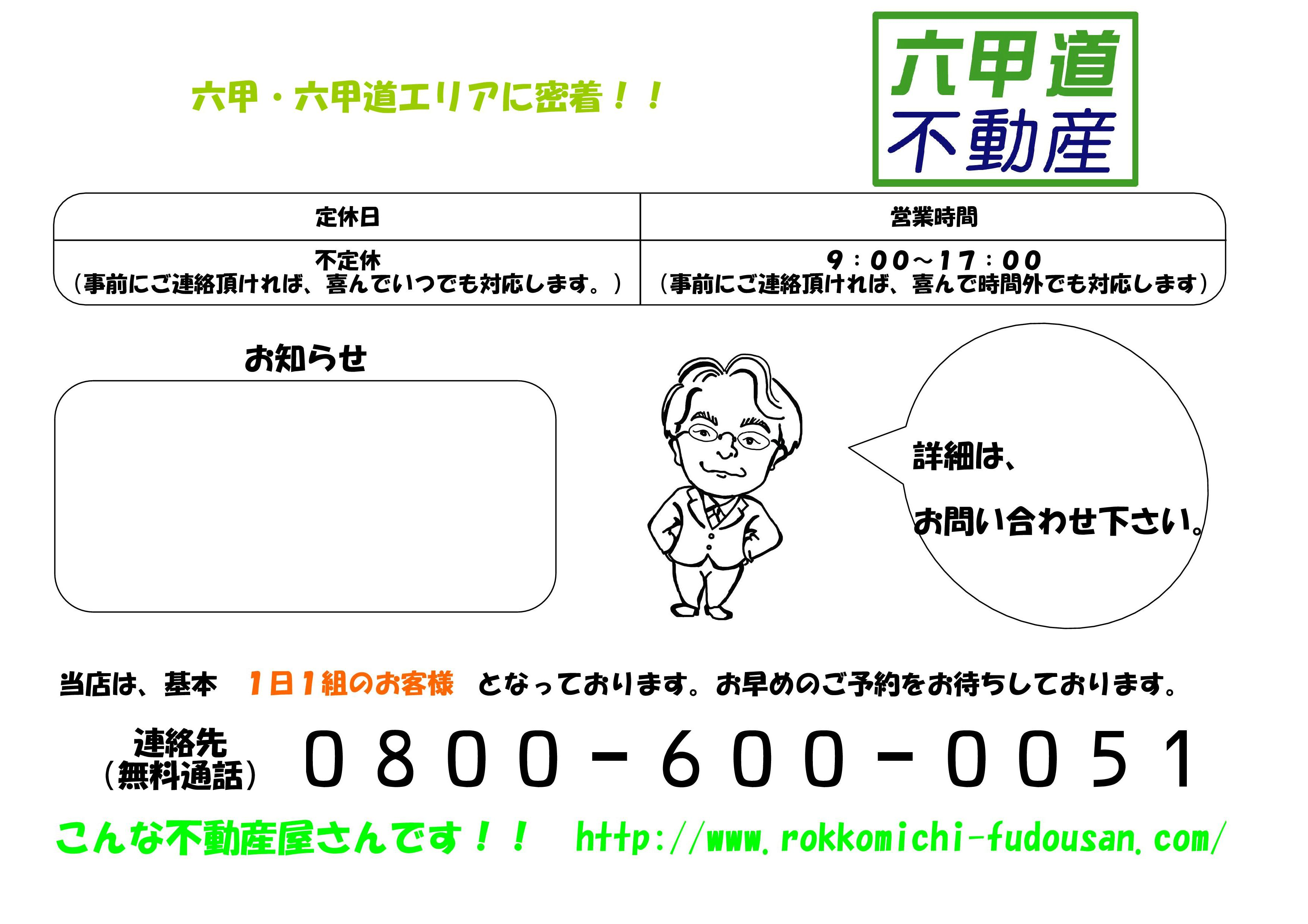 おすすめ賃貸物件6万円以上7万円未満