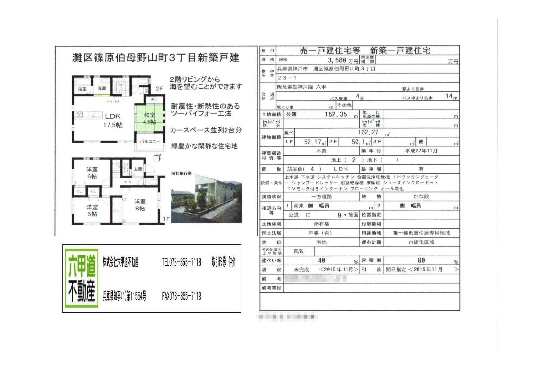 (終了)篠原伯母野山町3丁目の新築一戸建です!!