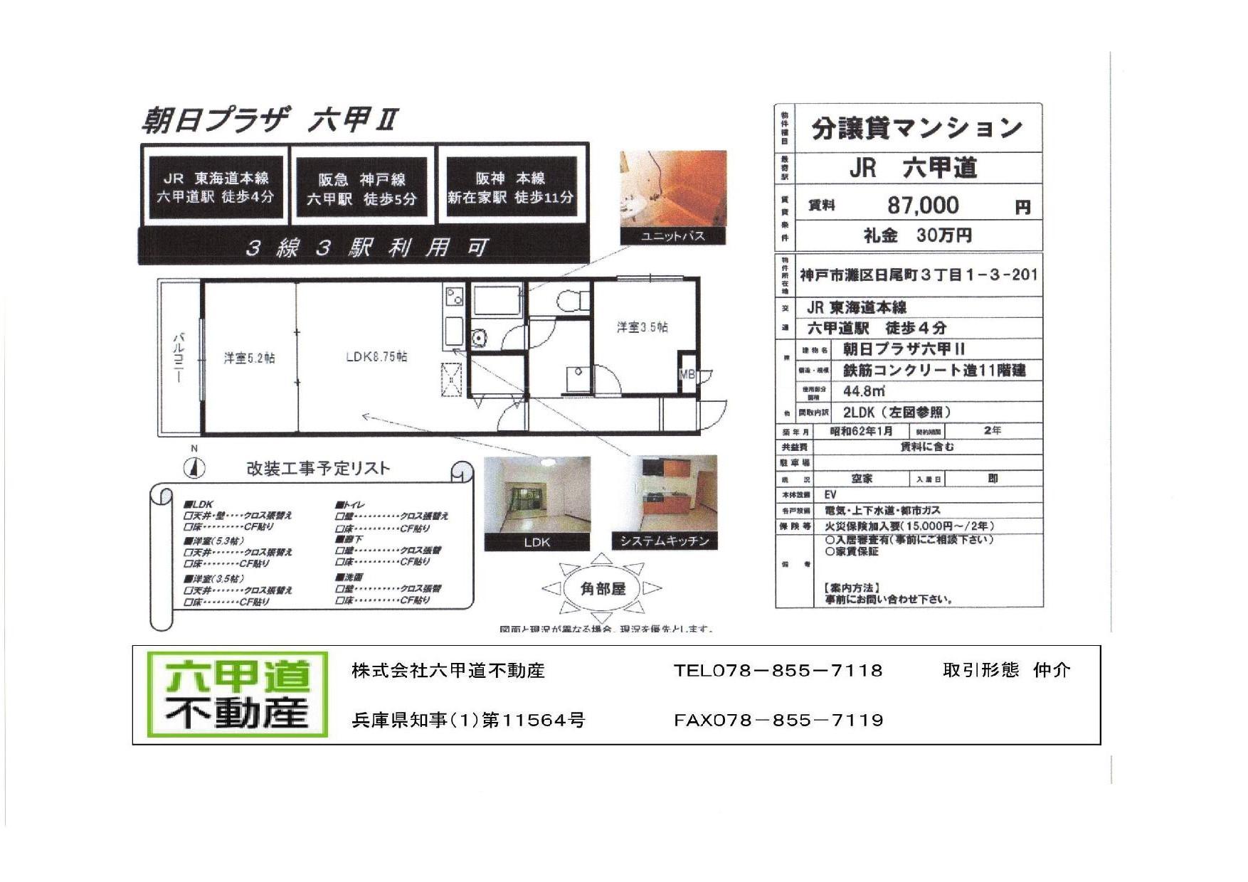 日尾町3丁目の朝日プラザ六甲Ⅱです!!