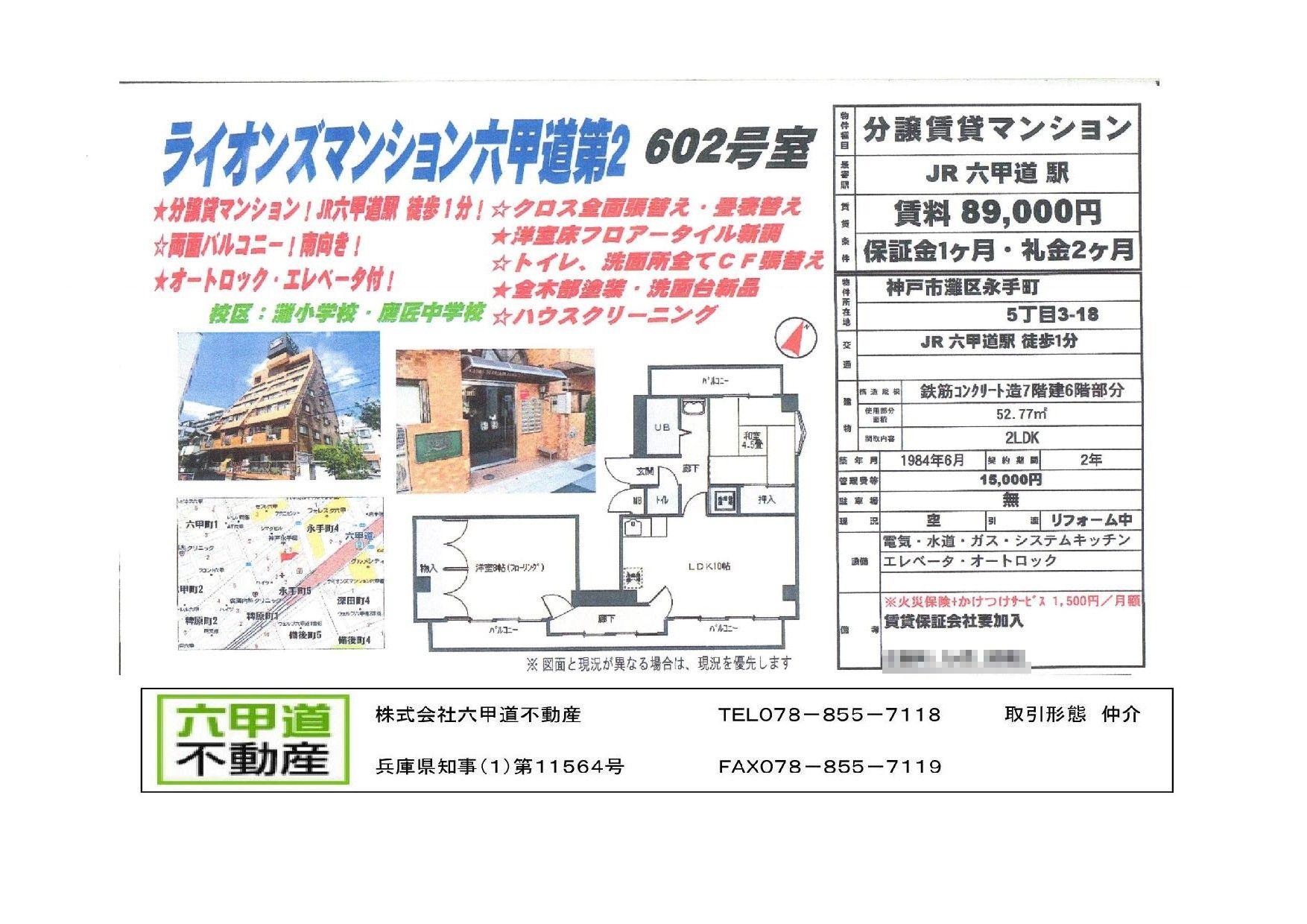 (終了)永手町5丁目のライオンズマンション六甲道第2です!!602