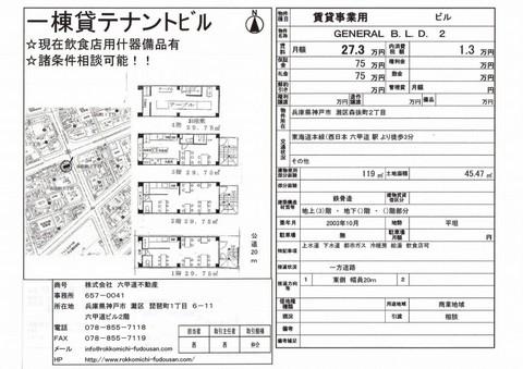 tenpo001.jpg