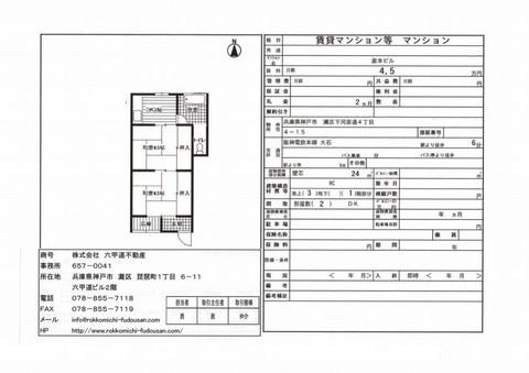 kuramoto275_ks.jpg
