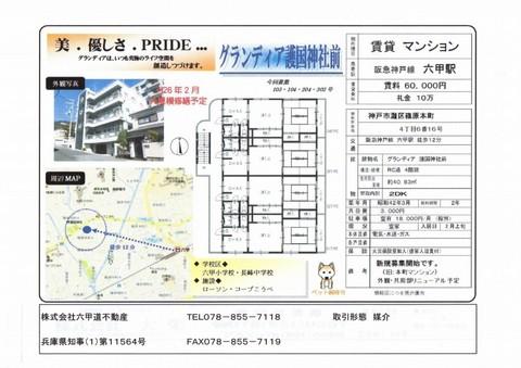 gokoku347_ks.jpg