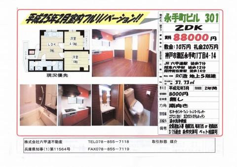 nagate452_ks.jpg