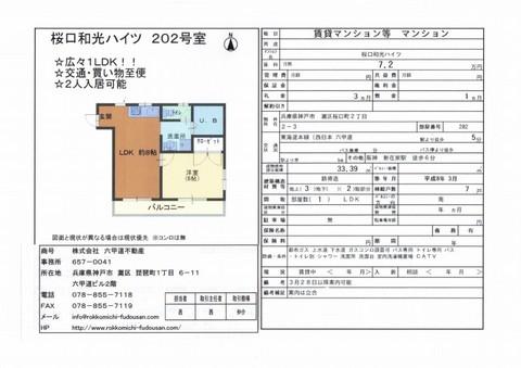 sakura461_ks.jpg