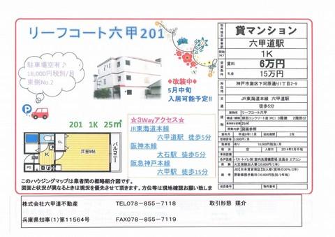 simokawara542_ks.jpg