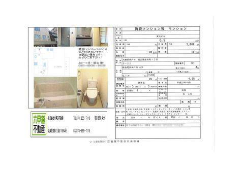 1406286sinoharaminami.jpg