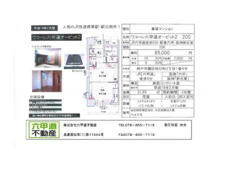 140819桜口町.jpg