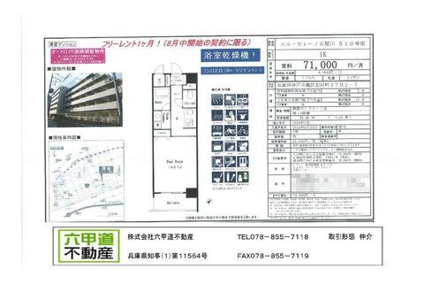 140821記田町.jpg