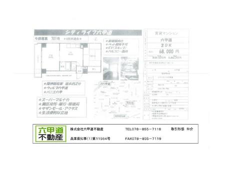 140823友田町4.jpg