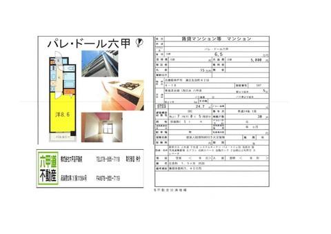 140823友田町5.jpg