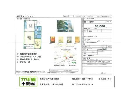 140823宮山町.jpg