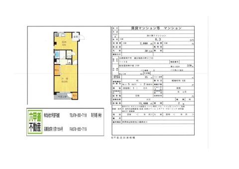 140823篠原中町町.jpg