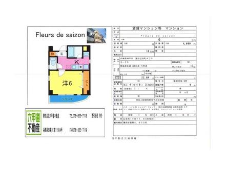 140823記田町.jpg