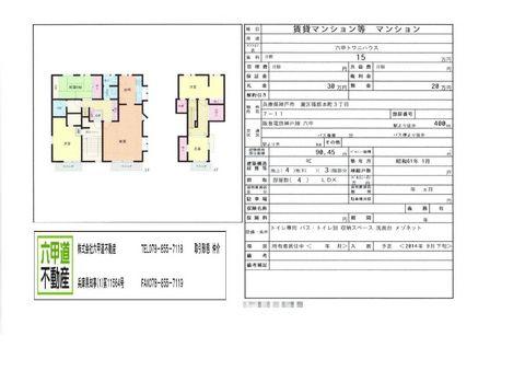 140904篠原本町.jpg