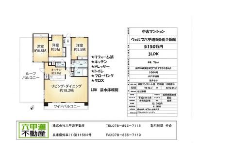 140909桜口町.jpg