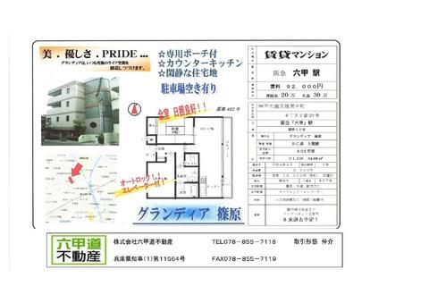 140909篠原中町.jpg