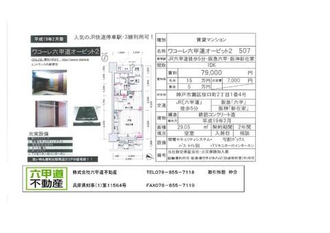 140911桜口町.jpg
