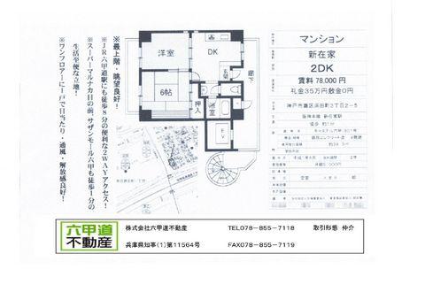 141001浜田町.jpg