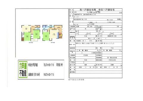 141020篠原中町.jpg