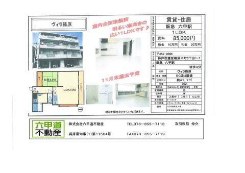 141023篠原中町.jpg