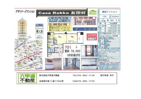 141024友田町2.jpg