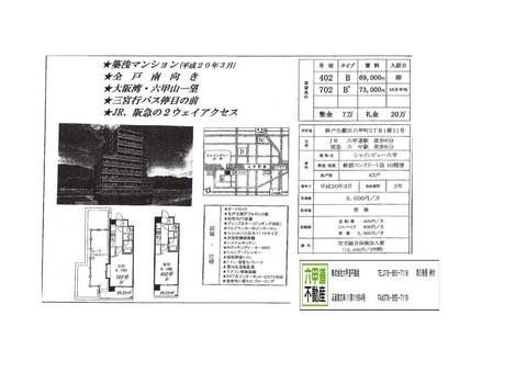 141027六甲町.jpg