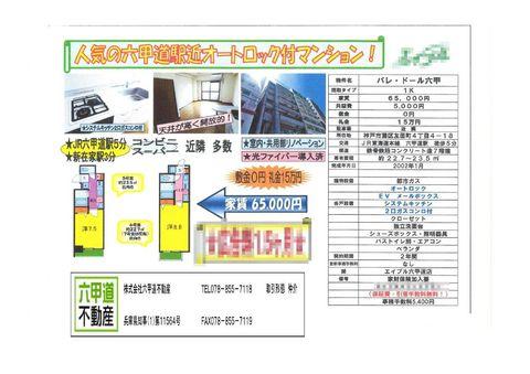 141027友田町2.jpg