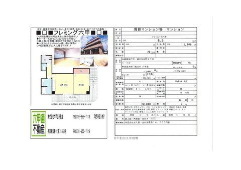 141027友田町.jpg