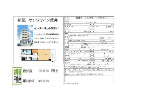 141027徳井町.jpg