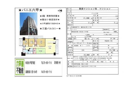 141125桜口町.jpg