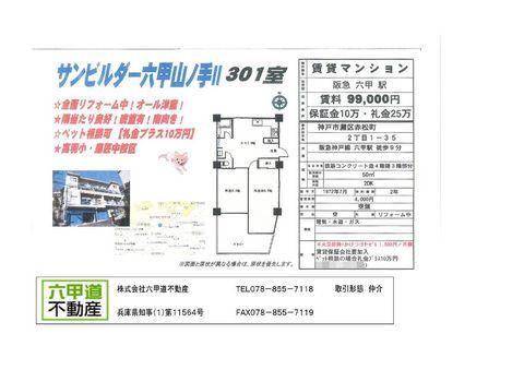 141129赤松町2.jpg