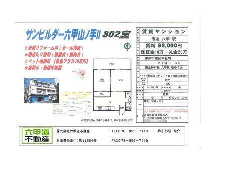 141129赤松町.jpg
