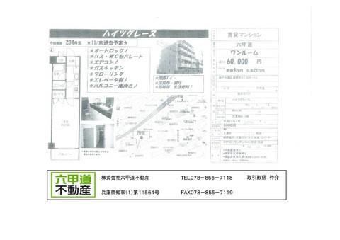 141203琵琶町.jpg