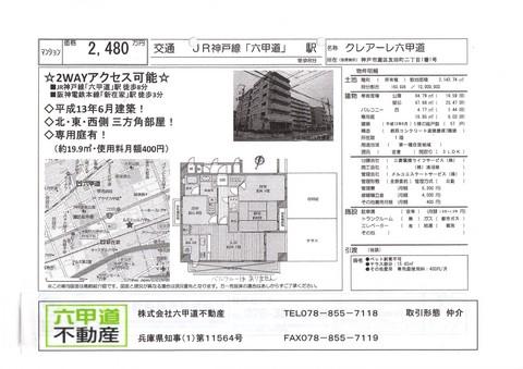 141218友田町.jpg