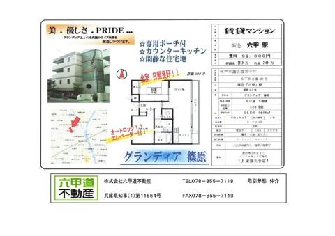 150110篠原中町.jpg