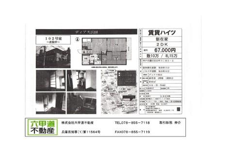 150114浜田102.jpg