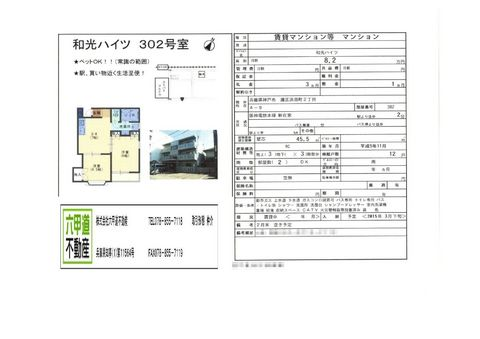 150130浜田町.jpg