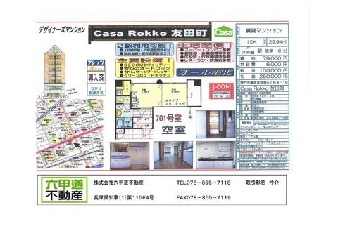 150202友田町1.jpg