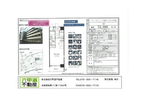 150202記田町5.jpg