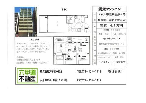 150206友田町1.jpg