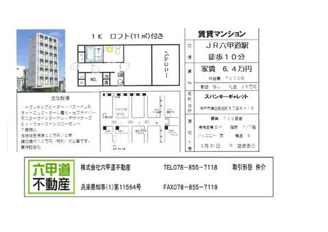 150206記田2.jpg