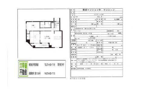 150216桜口町.jpg