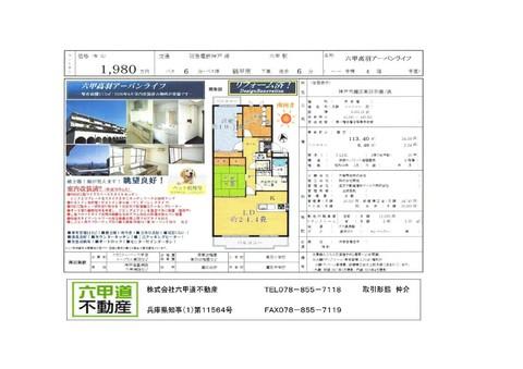 150311高羽字.jpg