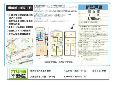 150317浜田町3.jpg
