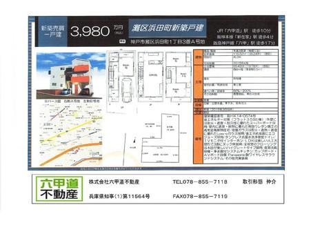 150317浜田町B.jpg
