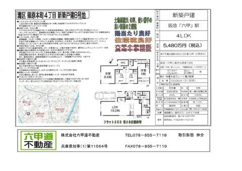 150317篠原本町B.jpg