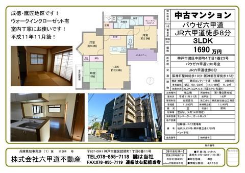 JPGパウゼ六甲道売買.jpg